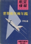 Aireview's The World Aircraft Handbook 1958