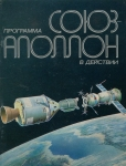 Apollo–Soyuz Test Project